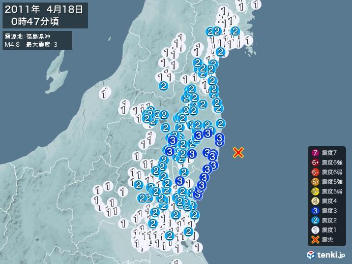 地震情報(2011年04月18日00時47分発生)