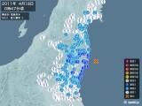 2011年04月18日00時47分頃発生した地震