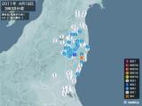 2011年04月18日03時33分頃発生した地震