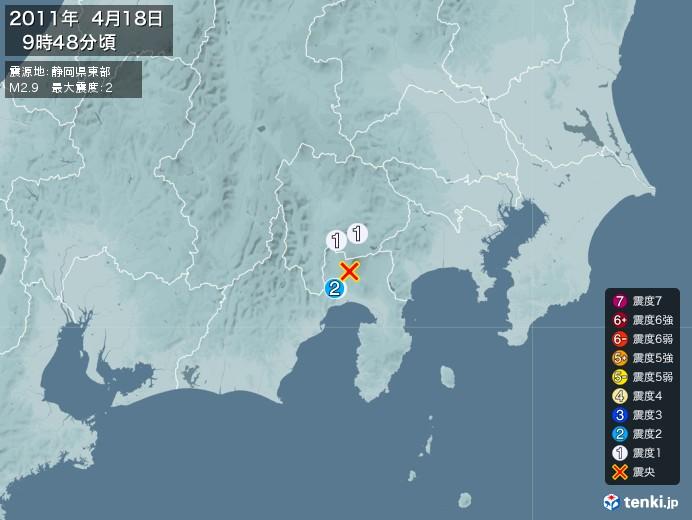 地震情報(2011年04月18日09時48分発生)
