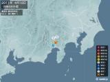 2011年04月18日09時48分頃発生した地震