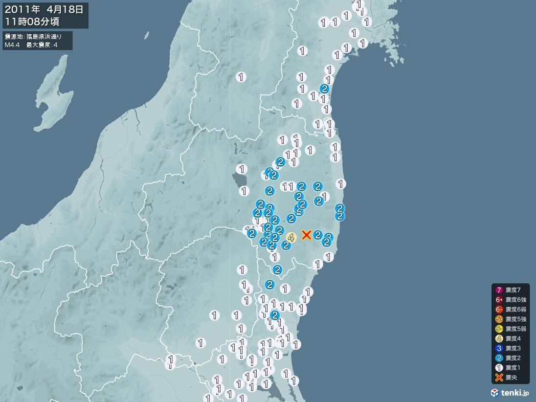 地震情報 2011年04月18日 11時08分頃発生 最大震度:4 震源地:福島県浜通り(拡大画像)