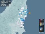 2011年04月18日17時02分頃発生した地震
