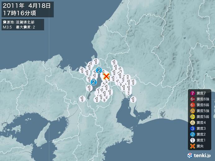 地震情報(2011年04月18日17時16分発生)