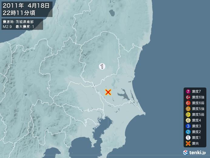 地震情報(2011年04月18日22時11分発生)