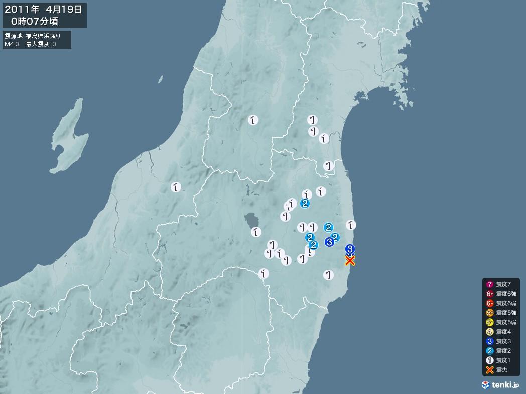 地震情報 2011年04月19日 00時07分頃発生 最大震度:3 震源地:福島県浜通り(拡大画像)