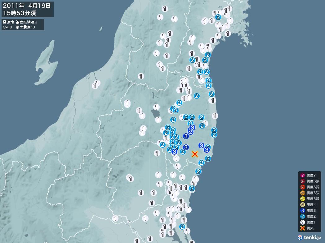 地震情報 2011年04月19日 15時53分頃発生 最大震度:3 震源地:福島県浜通り(拡大画像)