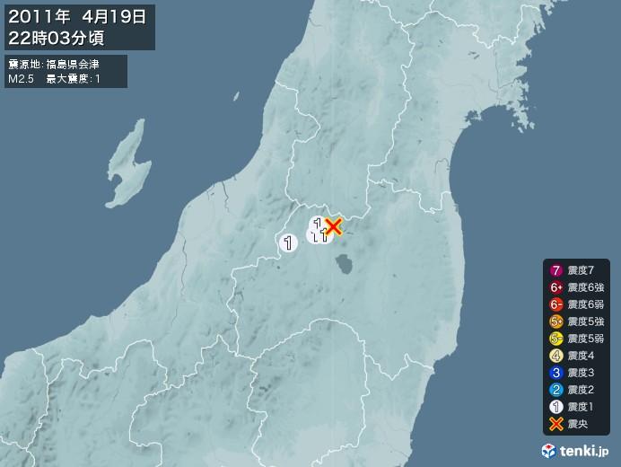 地震情報(2011年04月19日22時03分発生)