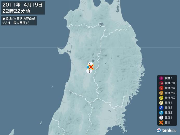 地震情報(2011年04月19日22時22分発生)
