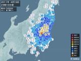 2011年04月19日23時10分頃発生した地震