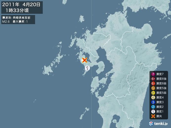 地震情報(2011年04月20日01時33分発生)