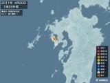 2011年04月20日01時33分頃発生した地震