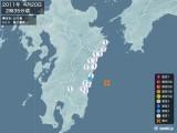 2011年04月20日02時35分頃発生した地震