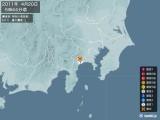 2011年04月20日05時44分頃発生した地震