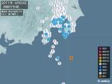 2011年04月20日08時07分頃発生した地震