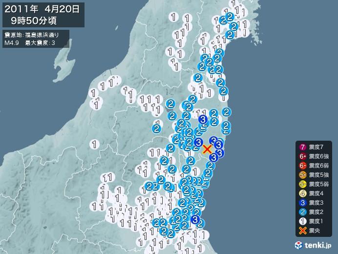 地震情報(2011年04月20日09時50分発生)