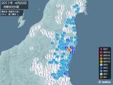 2011年04月20日09時50分頃発生した地震