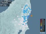 2011年04月20日17時30分頃発生した地震
