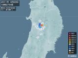 2011年04月20日18時27分頃発生した地震