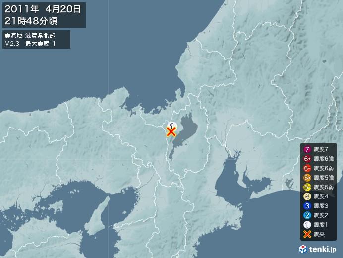 地震情報(2011年04月20日21時48分発生)