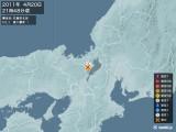 2011年04月20日21時48分頃発生した地震