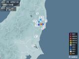2011年04月21日03時41分頃発生した地震