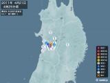 2011年04月21日04時25分頃発生した地震