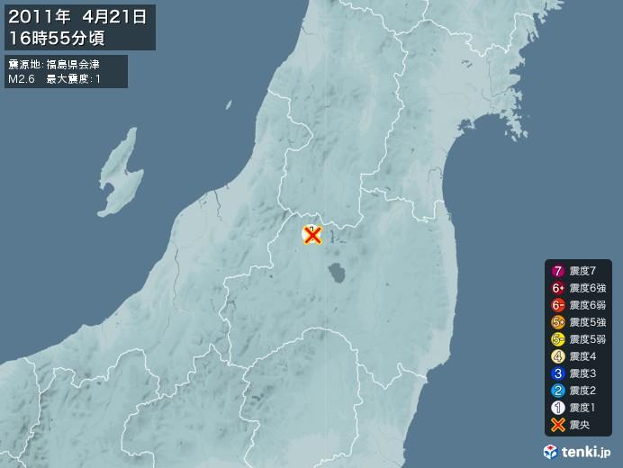 地震情報(2011年04月21日16時55分発生)