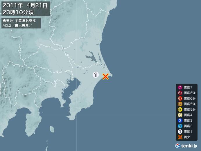 地震情報(2011年04月21日23時10分発生)