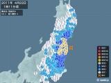 2011年04月22日01時11分頃発生した地震