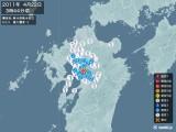 2011年04月22日03時44分頃発生した地震