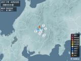 2011年04月22日03時55分頃発生した地震