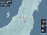 2011年04月22日23時34分頃発生した地震