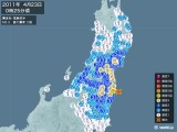 2011年04月23日00時25分頃発生した地震