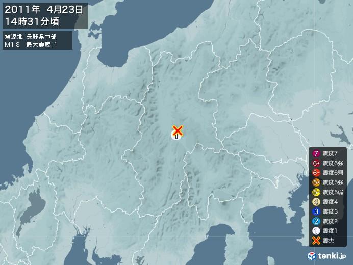 地震情報(2011年04月23日14時31分発生)