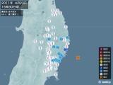 2011年04月23日15時30分頃発生した地震