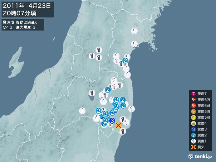 地震情報(2011年04月23日20時07分発生)