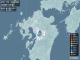 2011年04月23日20時51分頃発生した地震