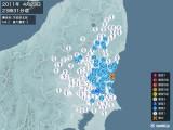 2011年04月23日23時31分頃発生した地震