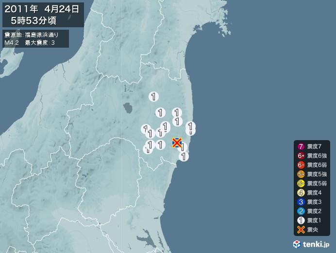 地震情報(2011年04月24日05時53分発生)
