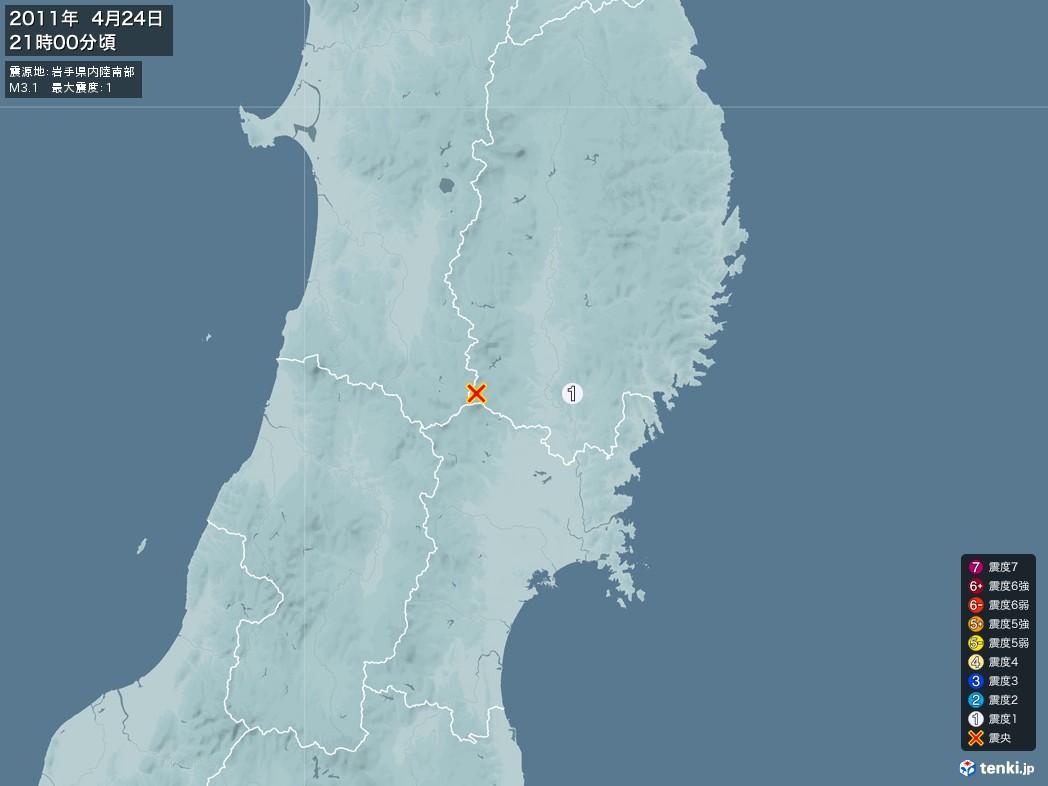 地震情報 2011年04月24日 21時00分頃発生 最大震度:1 震源地:岩手県内陸南部(拡大画像)