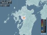 2011年04月25日02時55分頃発生した地震
