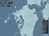 2011年04月25日11時44分頃発生した地震
