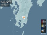 2011年04月25日17時03分頃発生した地震