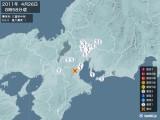 2011年04月26日08時58分頃発生した地震