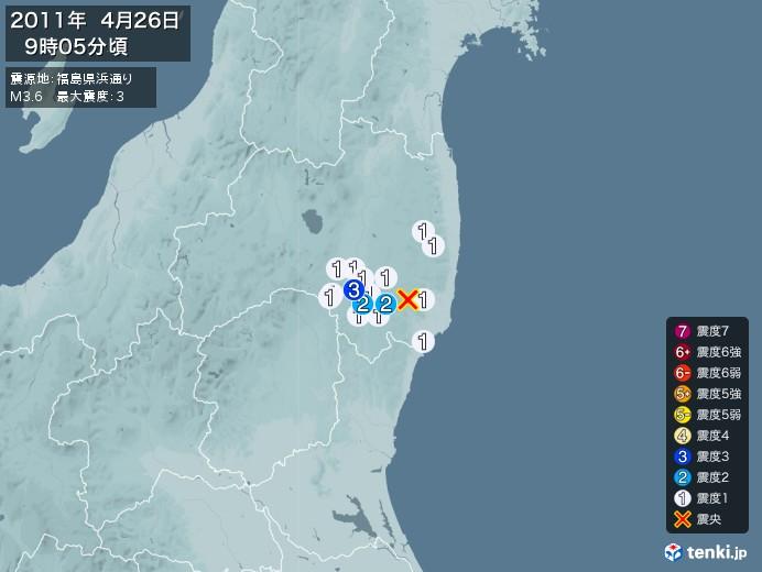 地震情報(2011年04月26日09時05分発生)