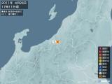 2011年04月26日17時11分頃発生した地震