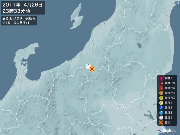 地震情報(2011年04月26日23時33分発生)