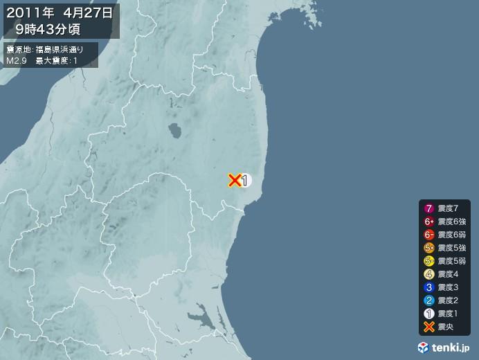 地震情報(2011年04月27日09時43分発生)