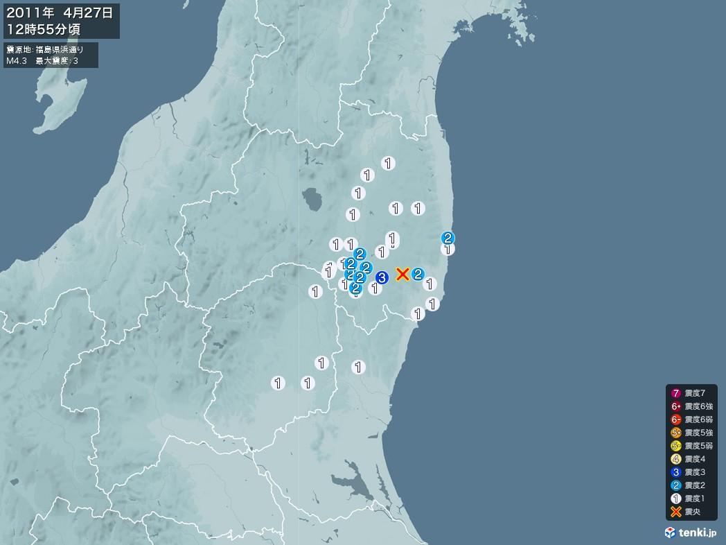 地震情報 2011年04月27日 12時55分頃発生 最大震度:3 震源地:福島県浜通り(拡大画像)